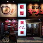 だるま八 - 店入口