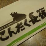 こんたく長篠 - 箸袋