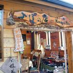 小道の店 - ログハウスの外観