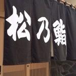 松乃鮨 -