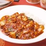 石庫門 - <自慢の味> 【辛口】四川麻婆豆腐ご飯