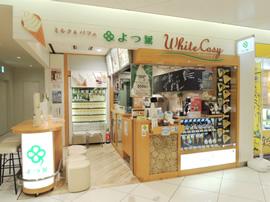 ミルク&パフェ よつ葉ホワイトコージ 新千歳空港店 - 新千歳空港内、国内線ターミナル2階にあります。