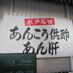 魚誠 - 店頭の看板