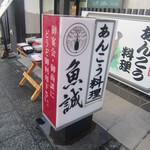魚誠 - 店頭の置き看板