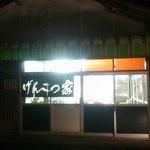 ラーメン げんこつ家 - (2015.3中)