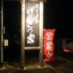 ラーメン げんこつ家 - ちょっと照明が暗い看板(2015.3中)