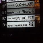 BISTRO・EZE - 入り口の看板