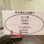 焼肉グレート - 希少部位タレの添え紙