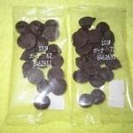 ミュージアムショップコーラル - チョコレート(ガーナ62)(ガーナ72)