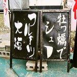 菓匠 中円坊 - 牡っ蠣でシュー 看板
