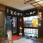 とんかつ 江戸 - シャッター商店街で頑張るお店