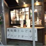 とんど - 藁焼鳥 とんど グランドオープン(2015.04.01)