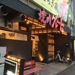 焼肉グレート - 入口