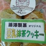 藤澤製菓 - 豆乳抹茶クッキー8枚いり★