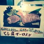 山ちゃんの部屋 - 石垣牛サーロイン200g 4800円は破格の安さか?