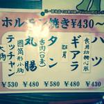 山ちゃんの部屋 - ホルモン焼き430円は良心的です