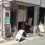 い草製麺所 - 外観