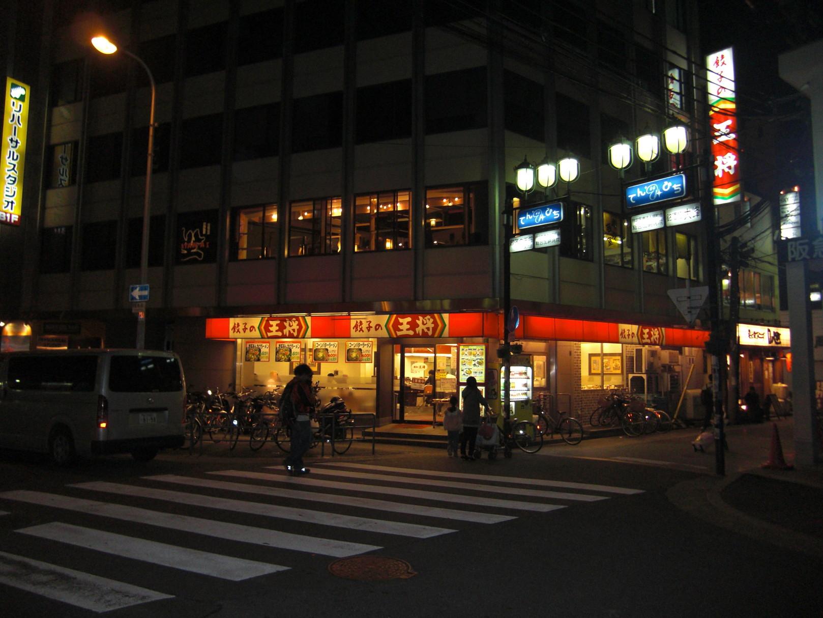 餃子の王将 天六店