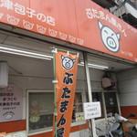 ぶたまん屋さん - お店の名前の通り長丘にある豚まんの専門店です。