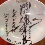 バルバッコア 青山本店 - 壁に掛けられていたアントニオ猪木さんのサイン