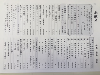 あぶりや食堂 - 献立メニュー(H27.4/1)