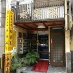 36497006 - 長崎の名店「永楽苑」