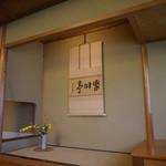 楽羽亭 - 店内 ② お茶室 床の間 全景全景♪w