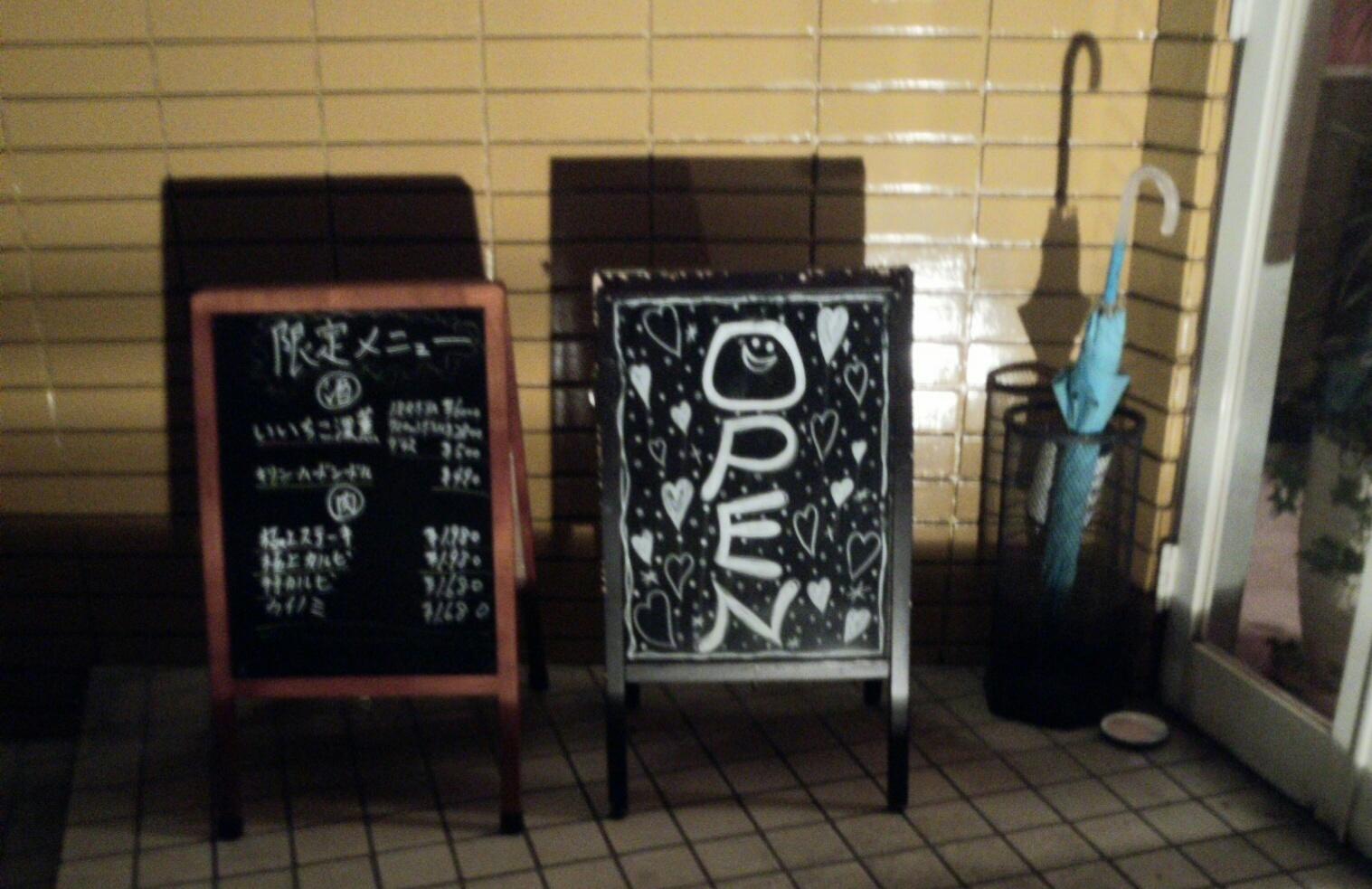 ホルモンさわ 菅谷店