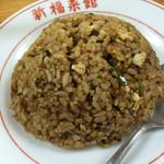 新福菜館 - 焼飯小