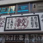 ダンダダン酒場 - 看板
