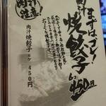 ダンダダン酒場 - 餃子メニュー