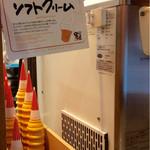 36511339 - ソフトクリームバー
