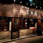 36513146 - LABI1池袋日本総本店の北玄関出て斜め右手にあります。