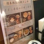 旬彩庵 しおん - めにゅー