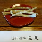 庄庵 - 蕎麦せんべい