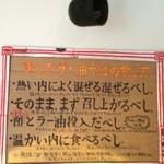 武蔵野アブラ学会 -