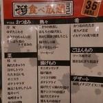 36516814 - 食べ放題メニュー