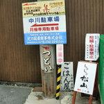 しゃぶしゃぶ 松山 - 裏路地への誘導看板