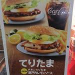 マクドナルド - 今の限定メニュー♡