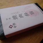 36522111 - 牛カルビ弁当のパッケージ