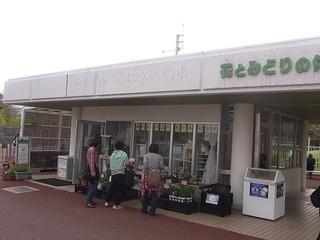 花とみどりの休憩所 - 日本庭園駐車場を入ってスグの所☆♪