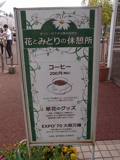 花とみどりの休憩所 - コーヒー¥200(税込)やクッキー・モノレール羊羹もアリ☆♪