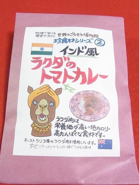 国立民族学博物館 ミュージアム・ショップ - インド風ラクダのトマトカレー¥695(税別)☆♪