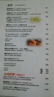 フラッグスカフェ&ダイニング - 18時~前菜とお肉料理