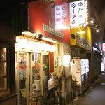 神戸ラーメン 第一旭 - 明治大学和泉校舎のすぐ右側、甲州街道面。