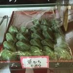 和菓子 ちぐさ - 草餅♡