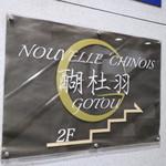 ヌーベルシノワ醐杜羽 - 看板