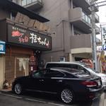 桂ちゃん - 店頭は2台駐車可能