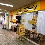 金のスプーン - 神戸市営地下鉄西神山手線「伊川谷駅」1F