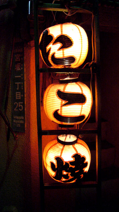 たこ坊 宮の坂店